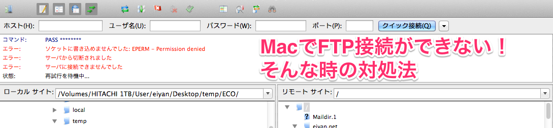 Nortonを入れているMacでFTPにつながらない時の対処法