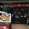 日本一たい焼き福知山野花店