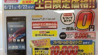 Xpeia Z1fがMNP一括0円
