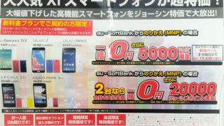 ドコモ ギャラクシーノート3がMNP一括0円