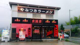 あっさり系でするりと食べられるラーメン屋「東麺房」