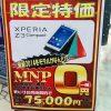 XperiaZ3がMNP一括0円!