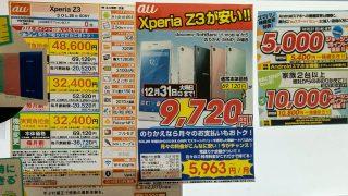 神戸三宮のジョーシンでau Xperia Z3が一括9720円